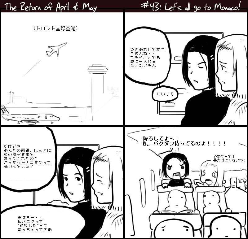 [April and May - strip 43]