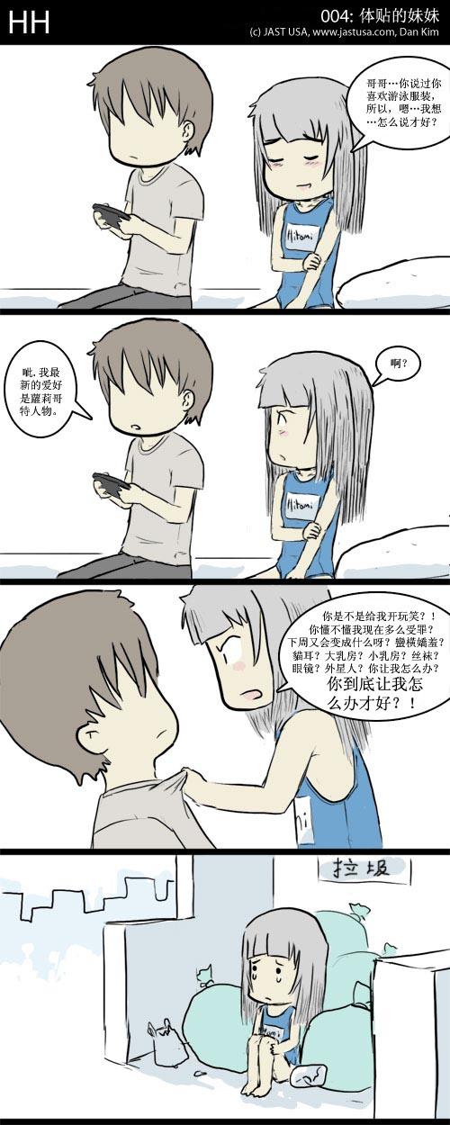[HH - strip 4]