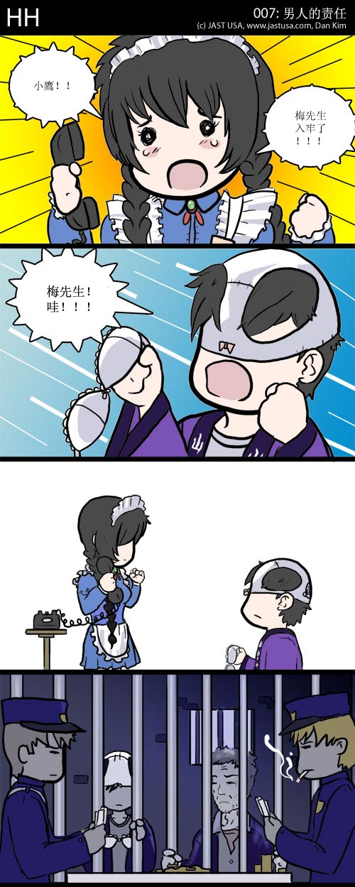 [HH - strip 7]