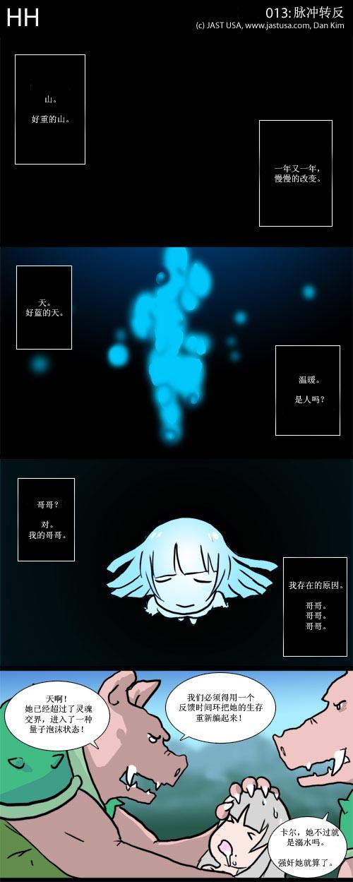 [HH - strip 13]