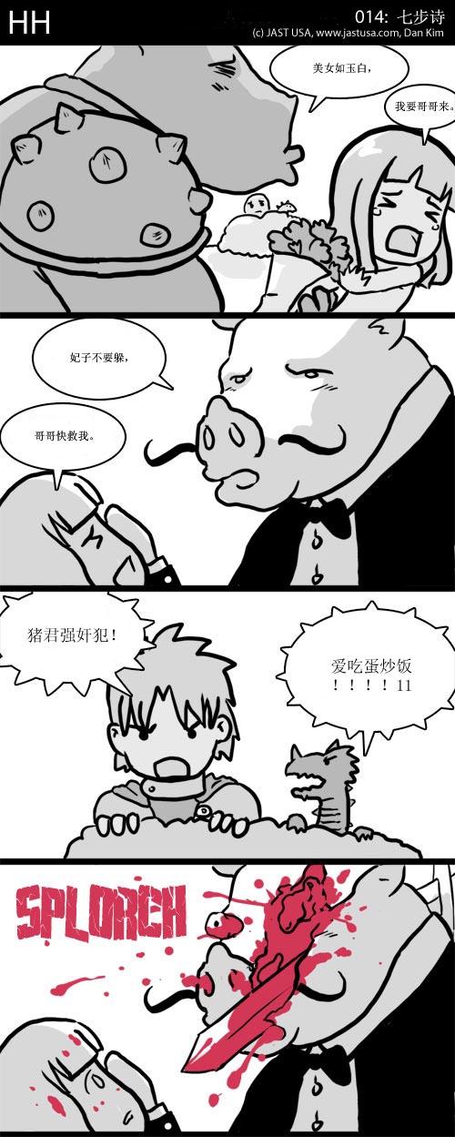 [HH - strip 14]