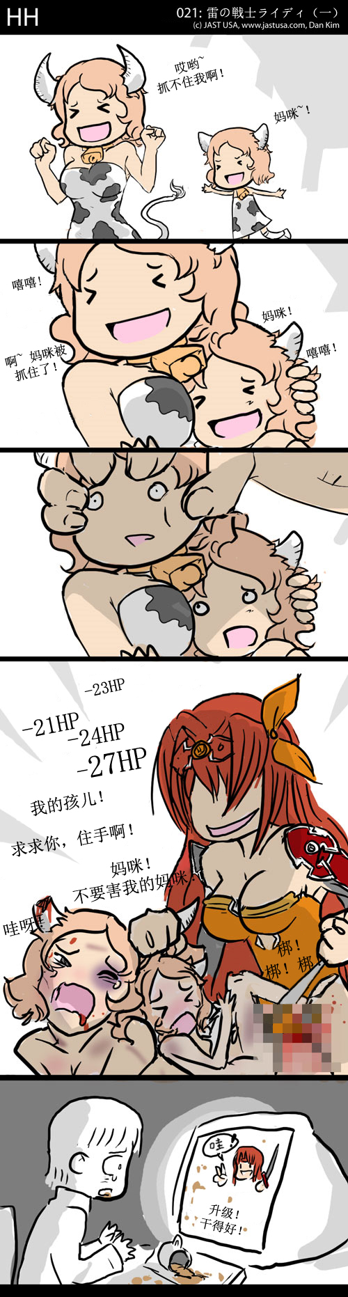 [HH - strip 21]