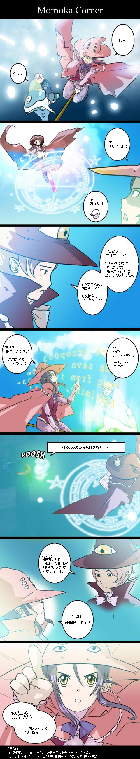 [Momoka Corner- strip 8]