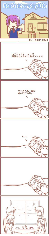 [Nana's Everyday Life - strip 54]
