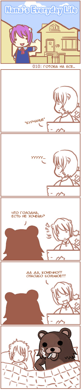 [Nana's Everyday Life - strip 10]