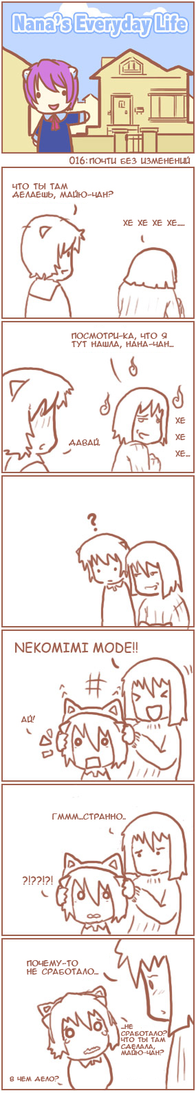 [Nana's Everyday Life - strip 16]