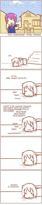 [Nana's Everyday Life - strip 26]