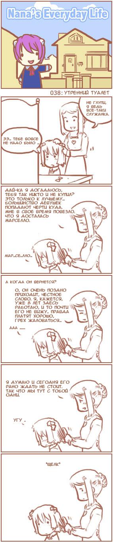 [Nana's Everyday Life - strip 38]