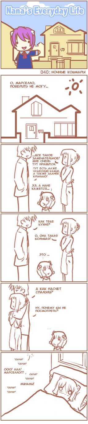 [Nana's Everyday Life - strip 40]