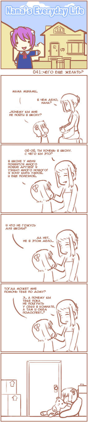 [Nana's Everyday Life - strip 41]