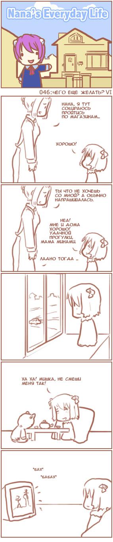 [Nana's Everyday Life - strip 46]