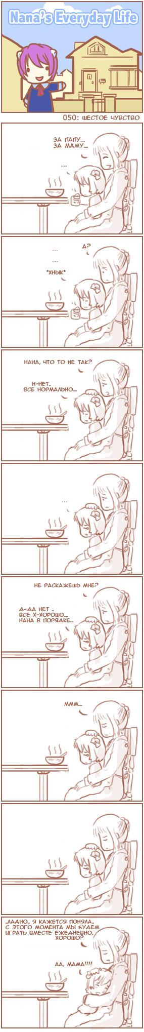 [Nana's Everyday Life - strip 50]