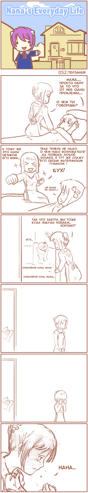 [Nana's Everyday Life - strip 52]